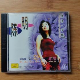 陈明 (精选 . 专辑)VCD