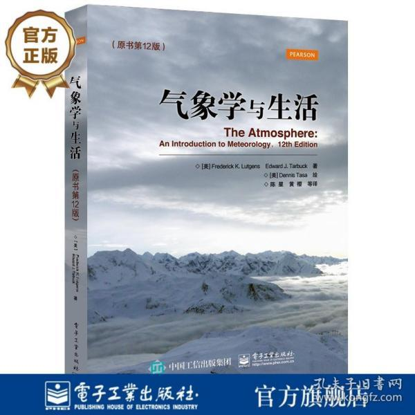 气象学与生活(原书第12版)