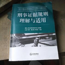 刑事证据规则理解与适用