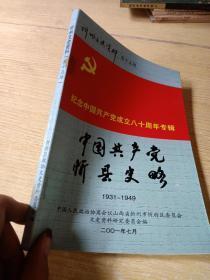 忻州文史资料第十五辑