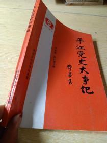 平江党史大事记