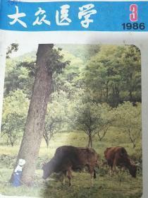 大众医学1986/3