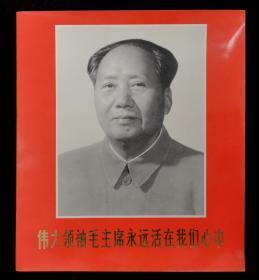 伟大领袖毛主席永远活在我们心中画册95品(全彩)