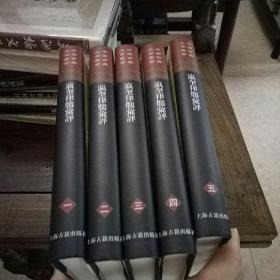 中国古典文学丛书:  瀛奎律髓彙評 (全五册)