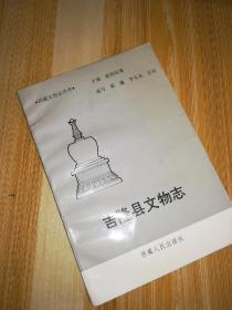 吉隆县文物志