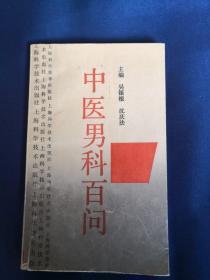 中医男科百问