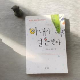 原版韩文书-见图