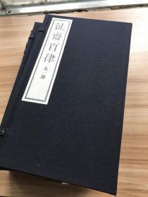 毛笔签名钤章  雕版刷印 《沚斋百律》限量刷印 真正意义上的新善本  编号144