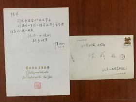 著名作家、中国文联副主席、中国戏剧家协会主席濮存昕贺卡信札(有钤印,带实寄封)