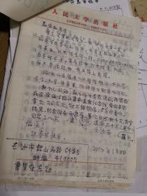 文洁若 信札手稿  附花城出版社编辑麦婵信札