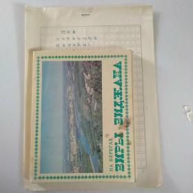 东北民俗 : 跑珲春(手稿)