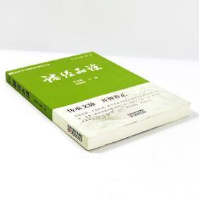 诸经品读:中华文化经典导读丛书/收录了诗经书经易经礼经等国学精粹