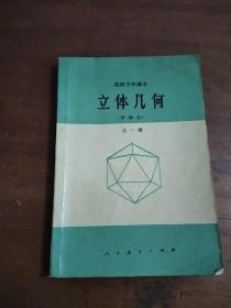 高级中学课本立体几何甲种本全一册