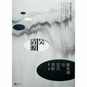 【正版】吴清源:新布局与定式革新