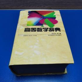 高等数学辞典