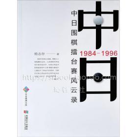 【正版】中日围棋擂台赛风云录1984-1996 杨志存著
