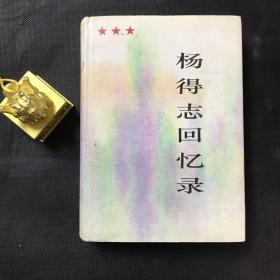 杨得志回忆录  杨得志将军签赠本
