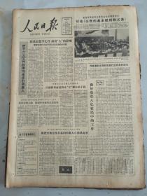 1982年11月7日人民日报    做好党在八亿农民中的工作