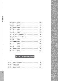 【正版】围棋简史 精装 丁开明 编著