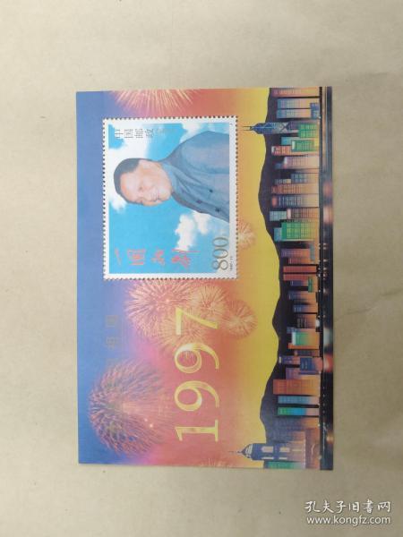 邮票---保真自鉴别----32