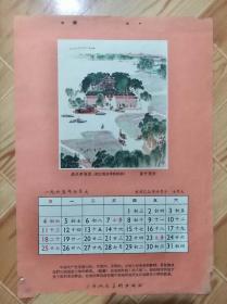 六十年代年历画片:嘉兴南湖图