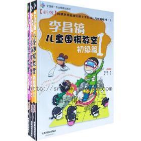 【正版】李昌镐儿童围棋教室(初级篇①、②、③)共三册