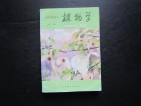 80年代老课本:老版初中植物学课本教材教科书 初级中学课本 植物学全一册  【82年,未使用】