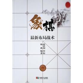 【正版】《象棋最新布局战术》杨典 赵庆阁 编著