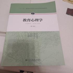 教育心理学(第三版)