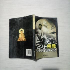 佛教与中国丧葬文化