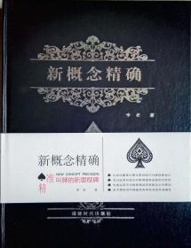 【正版】新概念精确(精装) 李农 著,精准叫牌的新里程碑