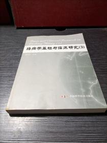 络病学基础与临床研究.3.3