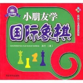 【正版】小朋友学国际象棋 红封面