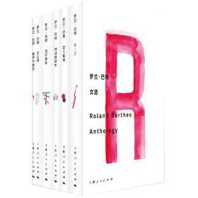 【全新正版】罗兰·巴特文选(套装共6册)(S/Z 恋人絮语 神话修辞术 行体系 文之悦 批评与真实) [法] 罗兰·巴特 著