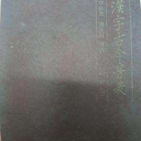 汉字古今音表 修订版