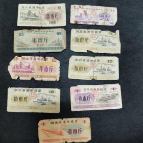 湖北省通用粮票