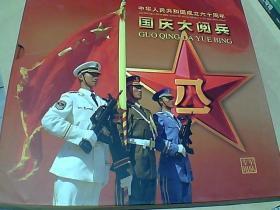 《中华人民共和国成立六十周年国庆大阅兵 》电话卡珍藏册电话卡珍藏册