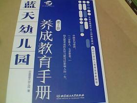 蓝天幼儿园  养成教育手册  第2版