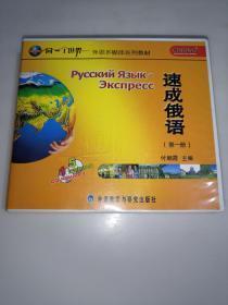 速成俄语 (5 CD光盘  )第一册