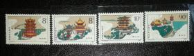 T121 中国历代名楼 邮票