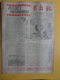 青年报(1954.1.1)(今日一张半.六版)【毛主席像招贴画、五.六整版照片:看,祖国五年计划第一年的伟大胜利等】【稀缺品】