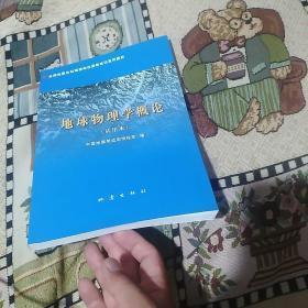 全国地震台站观测岗位资格培训系列教材:地球物理学概论(试用本)