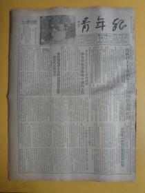 青年报(1954.1.5)(今日一张半.六版)【伟大的国际主义战士罗盛教、信心百倍地进到一九五四年等】【稀缺品】