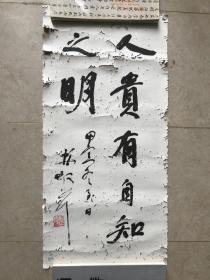 林散之《书法》尺寸32X66CM,老水印