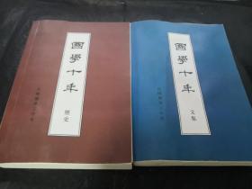 国学十年:历史 文集 【2本合售】