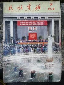 《民族画报》1978