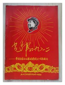 光辉的九一二 隆重纪念毛主席视察武大十周年特刊(有毛像) 孔网仅见