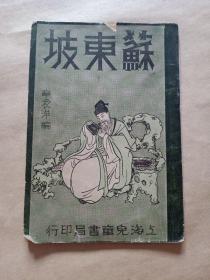 中国名人故事丛书《苏东坡》民国二十八年