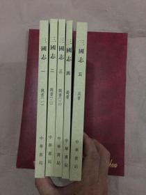 三国志(全五册)(定价98的)