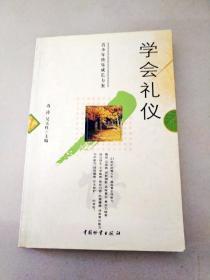DI2101802 青少年快乐成长方案学会礼仪(内有划线)(一版一印)
